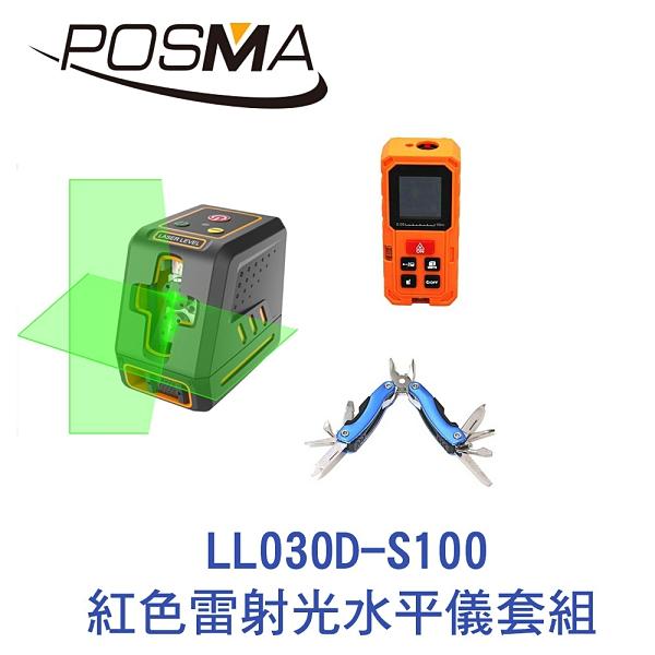 POSMA 紅光雷射水平儀套組 LL030D-S100