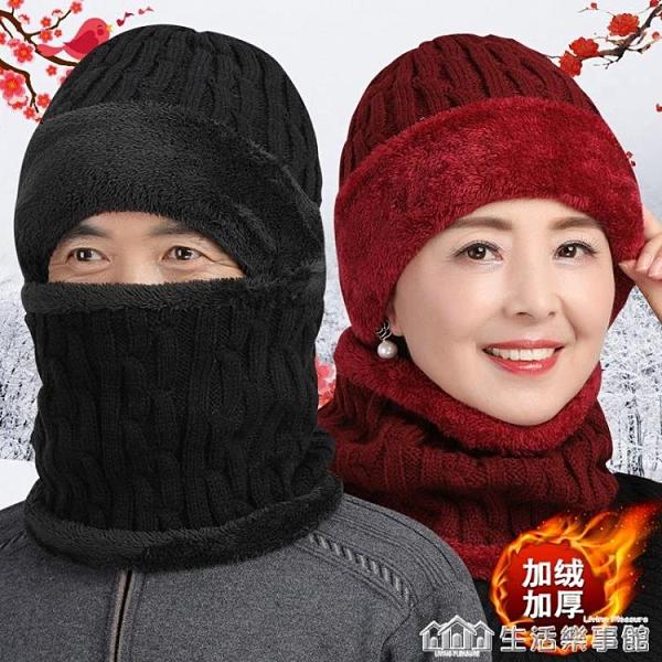 冬季保暖防寒面罩女全臉加厚加絨頭套中老年騎行裝備防風口罩圍脖 樂事館新品