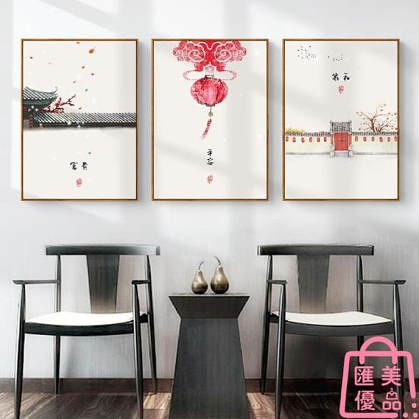 3副30*40厘米 壁畫新中式裝飾畫中國風水墨禪意掛畫古風畫【匯美優品】