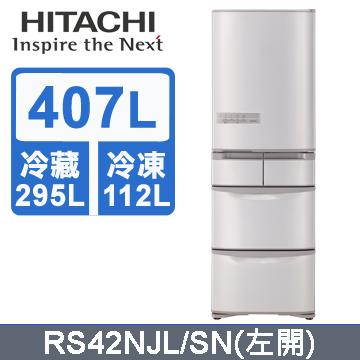 HITACHI日立 日製407L五門冰箱 RS42NJL/SN(香檳不銹鋼)-左開