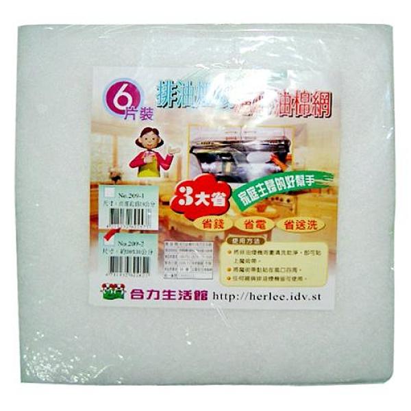 方型排油煙機濾心油棉網30cm*6入【愛買】