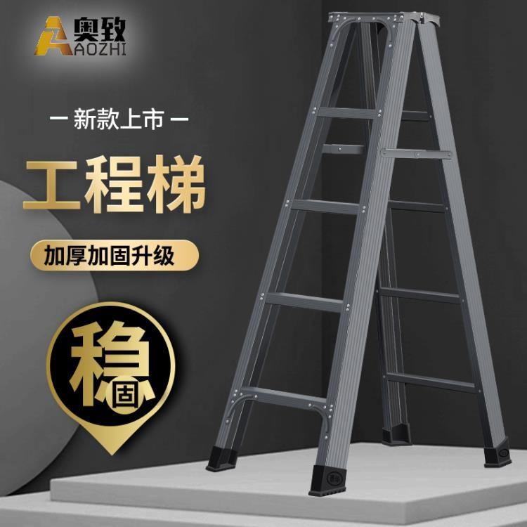【快速出貨】伸縮/折疊梯 梯子工程梯家用加厚折疊人字梯加厚室內多功能便攜合梯扶梯五步梯 聖誕交換禮物