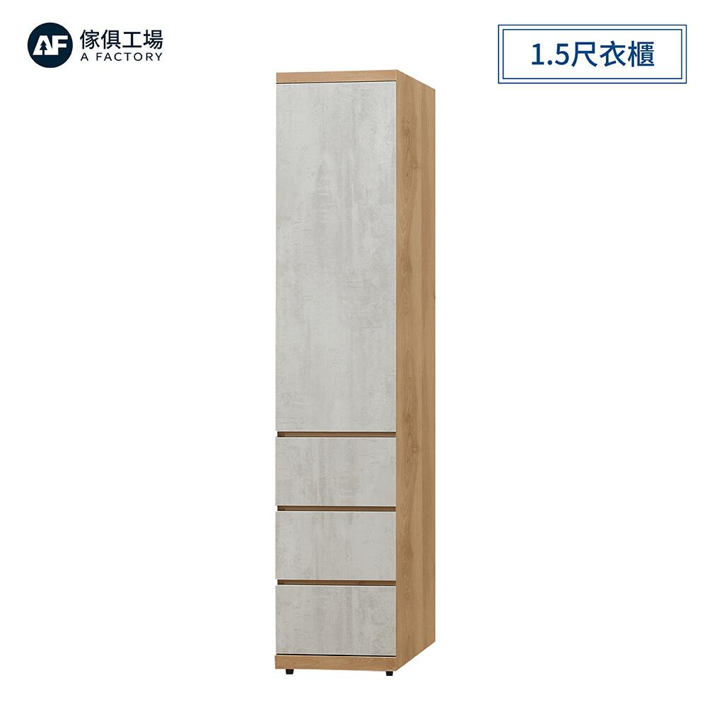 傢俱工場-芙洛琳 1.5尺衣櫃