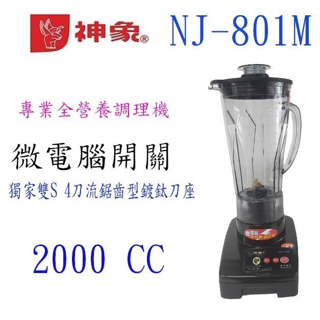 神象 nj-801m 專業全營養調理機/果汁機