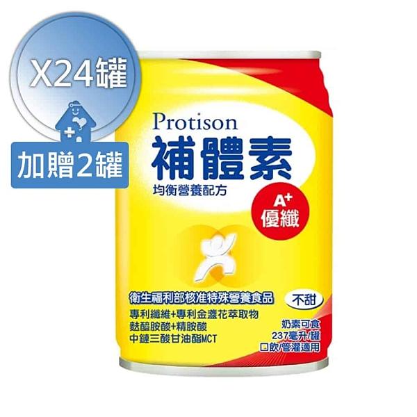補體素 優纖A+液體 原味不甜 237ml*24罐/箱 加贈2瓶◆德瑞健康家◆