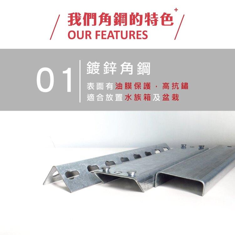 魚缸架 角鋼櫃 高低櫃 層架 鍍鋅免螺絲角鋼(1x5x6尺_4層) 空間特工 Z1050641
