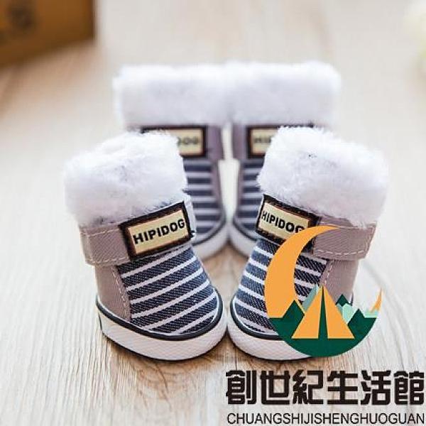 泰迪小狗狗鞋子冬季小型犬不掉棉鞋寵物腳套【創世紀生活館】