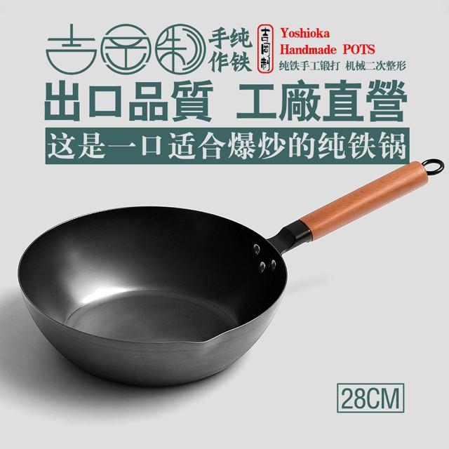 炒鍋日式平底炒鍋無涂層熟鐵炒菜鍋28CM30CM32CM電磁爐用戶慎選