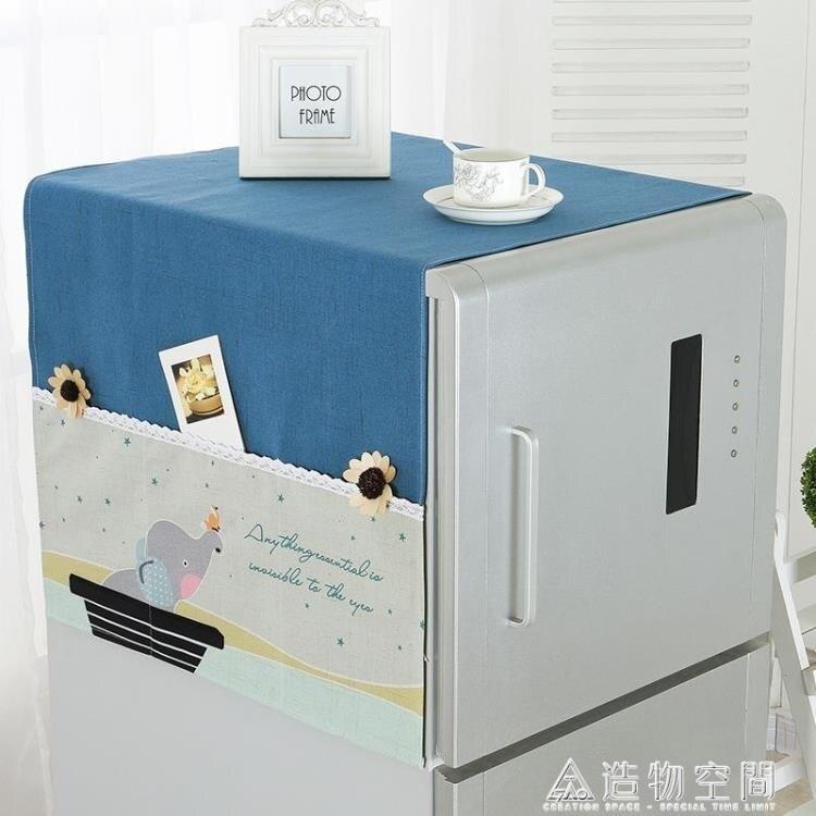 華麗萊韓版田園冰箱防塵罩單開雙開冰箱滾筒洗衣機蓋布多用蓋巾 雙12全館85折