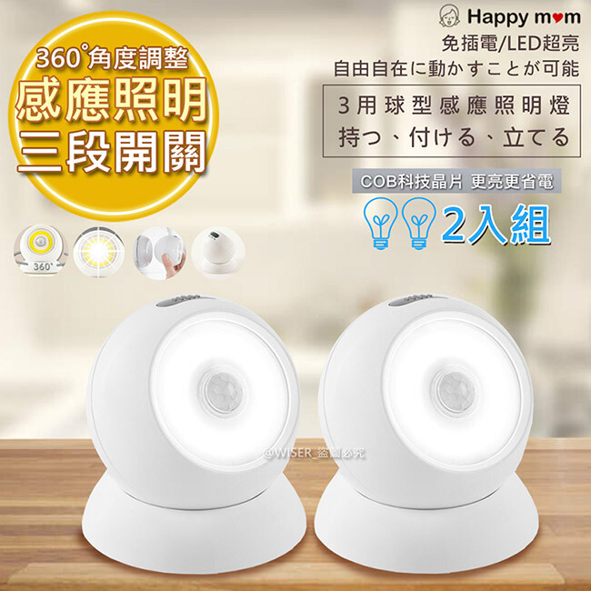 幸福媽咪360度人體感應電燈led自動照明燈/壁燈(st-2137)三用/人來即亮