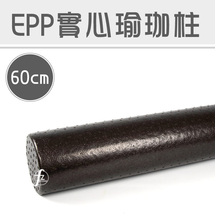 EPP實心瑜珈滾輪(60公分)/瑜珈柱/瑜珈棒/按摩滾輪/瑜珈用品