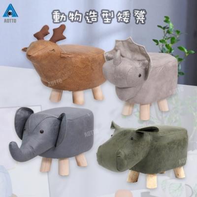 【AOTTO】買一送一 超萌可愛動物家族椅凳(裝點家中風格 四款可選)