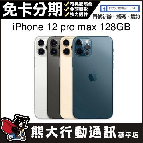✨全新未拆封 APPLE iPhone 12 pro max 128GB 原廠公司貨 熊大行動通訊(安平店)
