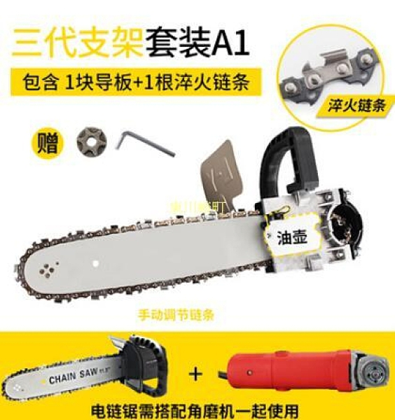 角磨機改裝電鏈鋸支架家用小型手持伐木鋸多功能磨光機改電鋸配件 快速出貨