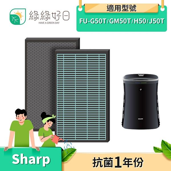 綠綠好日 顆粒活性碳 HEPA濾心 適SHARP FU-GM50T FZ-M50HFE FZ-M50DFE 捕蚊清淨機 蚊取機