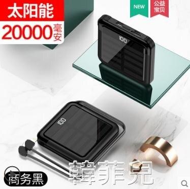 行動電源 太陽能充電寶20000毫安大容量超薄小巧便攜蘋果手機專用自帶線