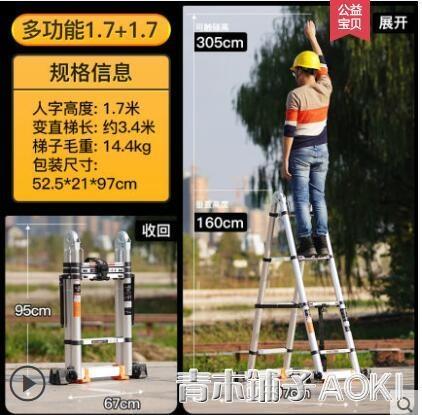 鎂多力 伸縮梯子人字梯鋁合金加厚工程摺疊梯 家用多功能升降樓梯 雙十二全館85折
