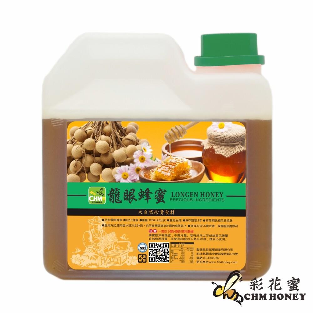 彩花蜜台灣龍眼蜂蜜1200g