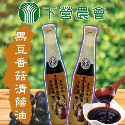 【下營農會】黑豆香菇清蔭油 ( 420ml / 瓶 x2瓶)