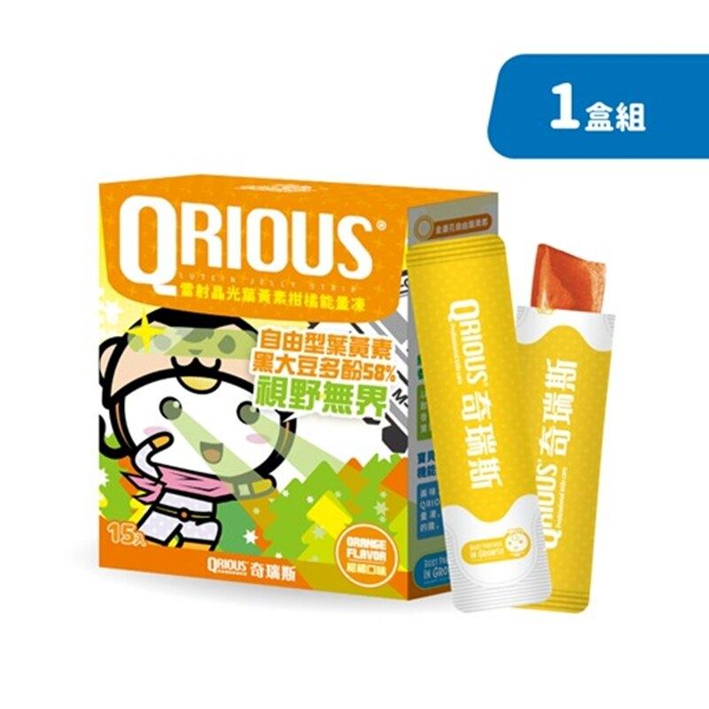 QRIOUS 奇瑞斯雷射晶光葉黃素柑橘能量凍(15包入/盒)★衛立兒生活館★