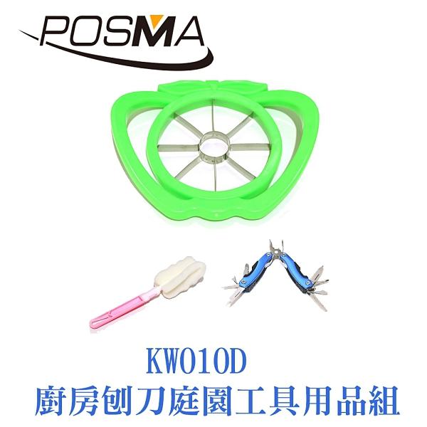POSMA 廚房刨刀庭園工具用品組 KW010D