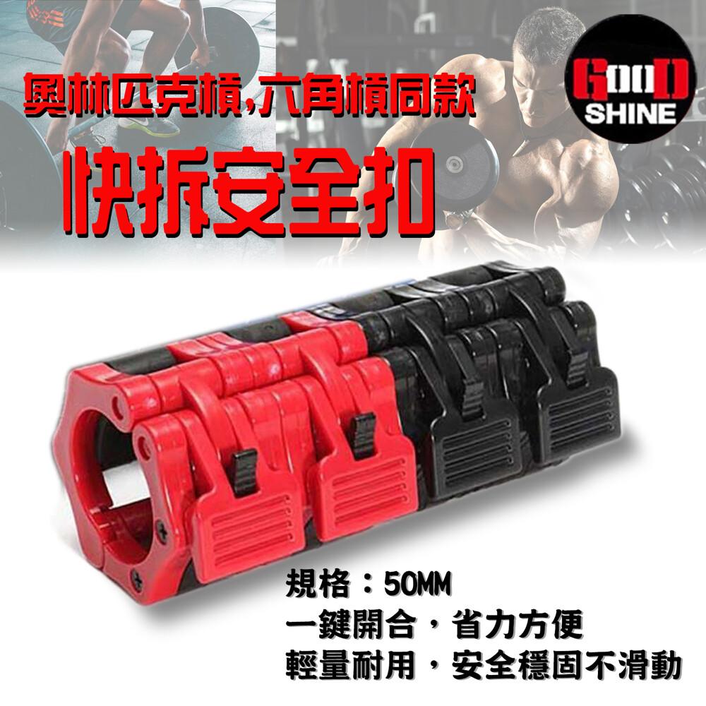 奧林匹克槓,六角鋼快拆安全扣(紅,黑二色隨機出貨)