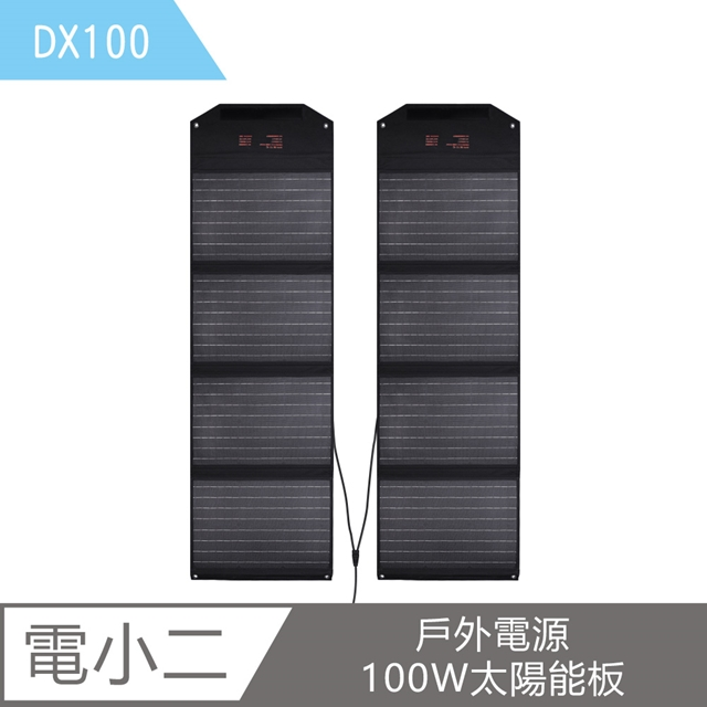 電小二|戶外電源100W太陽能板 (單個) DX100