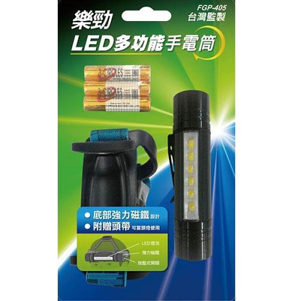 樂勁 LED多功能手電筒FGP-405【愛買】