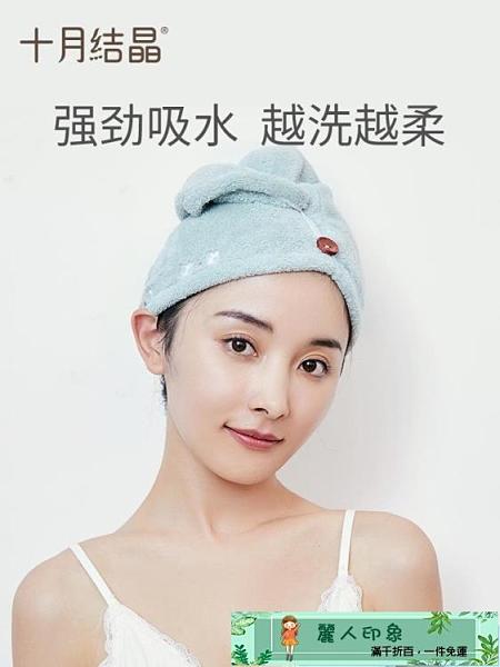幹髮帽 十月結晶幹髮巾超強吸水速幹女洗頭髮的速幹毛巾包頭洗澡浴巾帽 麗人印象 免運