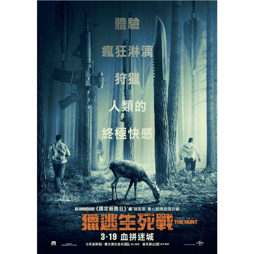 2020動作驚悚電影 狩獵/獵逃生死戰 貝蒂·吉爾平 高清盒裝DVD