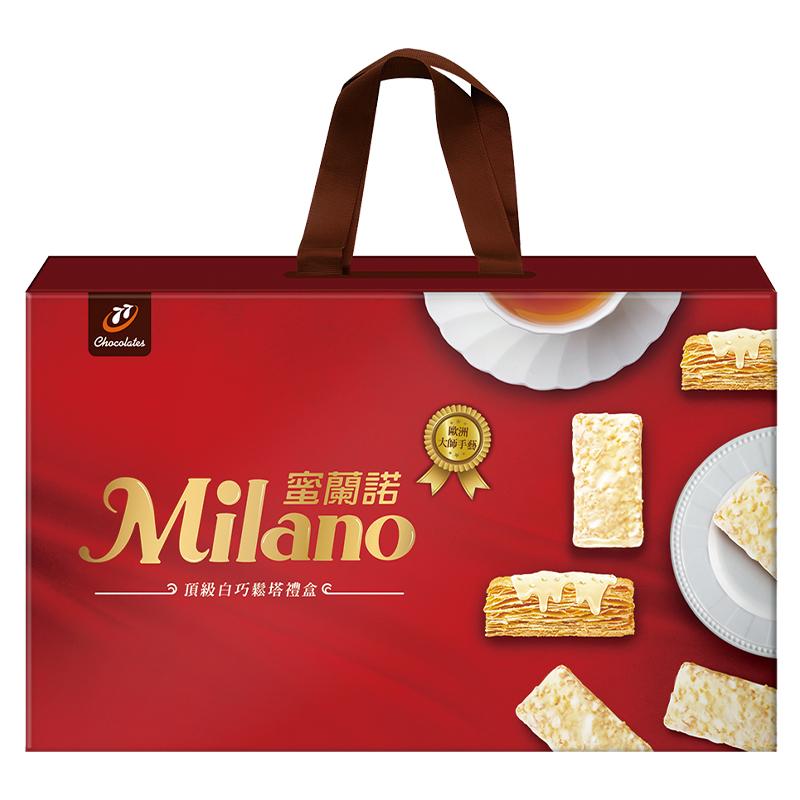 【限量】77蜜蘭諾頂級白巧鬆塔禮盒384g