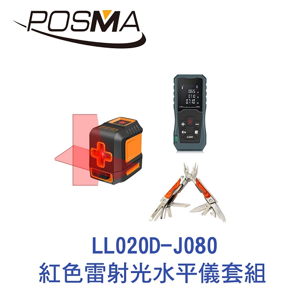 POSMA 紅光雷射水平儀套組 LL020D-J080