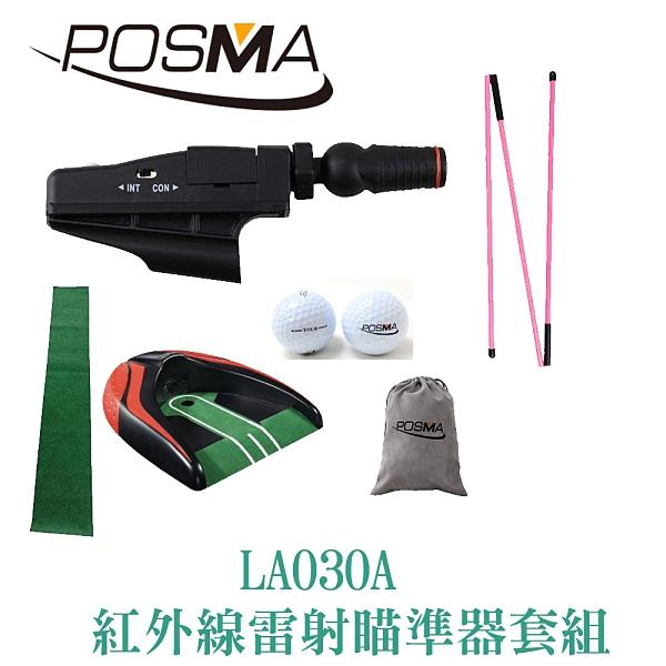 POSMA 紅外線雷射瞄準器套組 LA030A