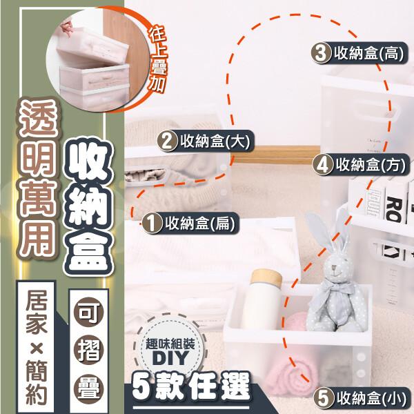 fasola 可摺疊透明萬用收納盒-扁款