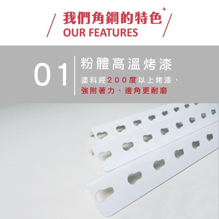 層櫃 置物櫃 收納櫃 收納架 鐵架 陳列架 白色免螺絲角鋼架(5x1.5x6尺_4層) 空間特工 W5015641