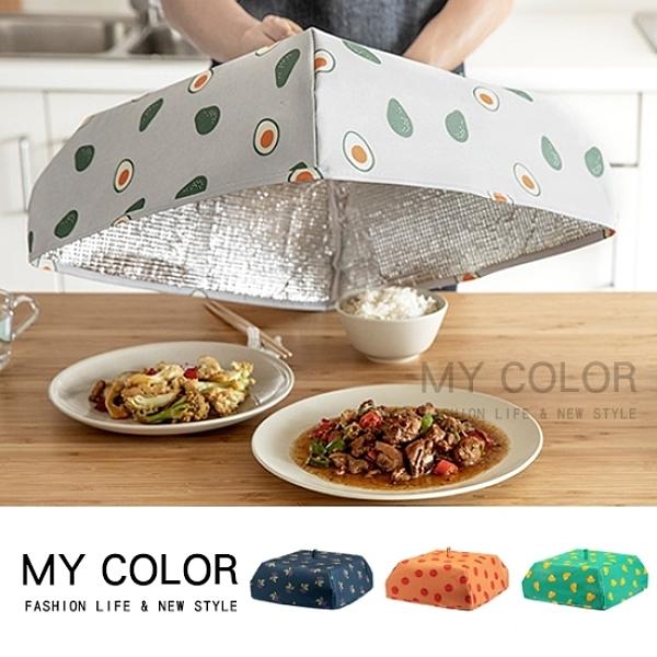 飯菜蓋 防塵罩 飯菜罩傘 可折疊 防塵 餐桌罩 撞色保溫飯菜罩(大號) 【Q310】color me 旗艦店