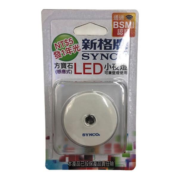 新格牌 方寶石LED小夜燈【愛買】