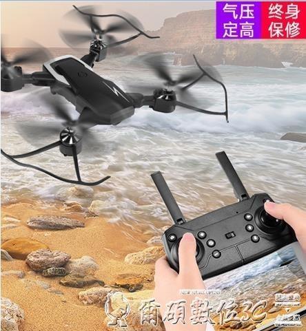 空拍機 無人機遙控飛機飛行器航拍4K高清小學生專業小型兒童玩具折疊四軸