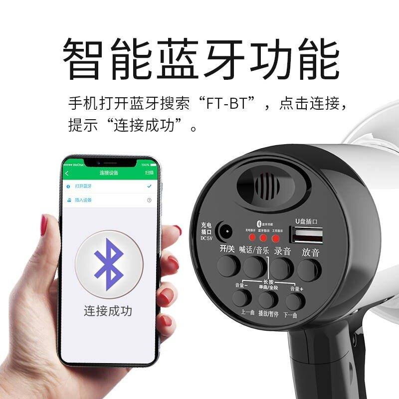 【免運】飛亞 藍牙收款提示手持喊話器大功率35W可插U盤錄音叫賣宣傳喇叭 聖誕節特惠