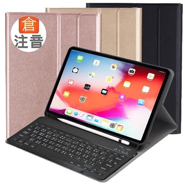 Powerway For 2020年iPad Pro11吋(一代/二代)平板專用筆槽型二代分離式藍牙鍵盤/皮套