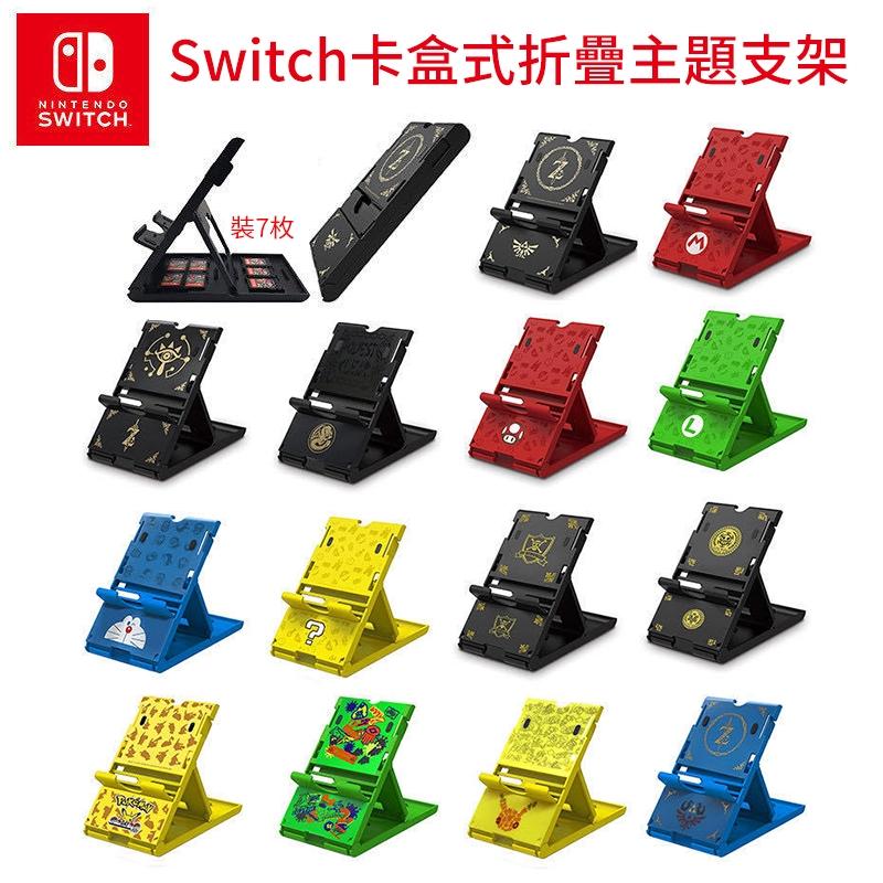 現貨 switch主機支撐架散熱架主題支架懶人架充電主機架NS周邊配件