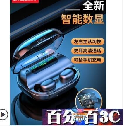 藍芽耳機真無線雙耳運動跑步小型入耳式隱形單耳安卓通用適用蘋果華為 交換禮物