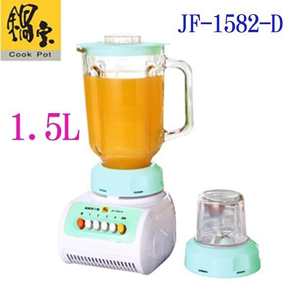 【南紡購物中心】鍋寶 JF-1582-D 果汁機 1.5L