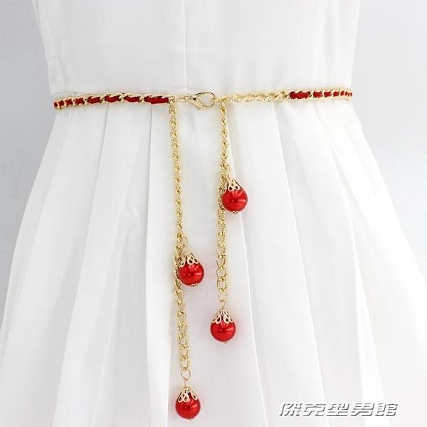 【快出】腰鍊女款細珍珠裝飾百搭配洋裝子腰帶女士韓版時尚金屬皮帶裙帶