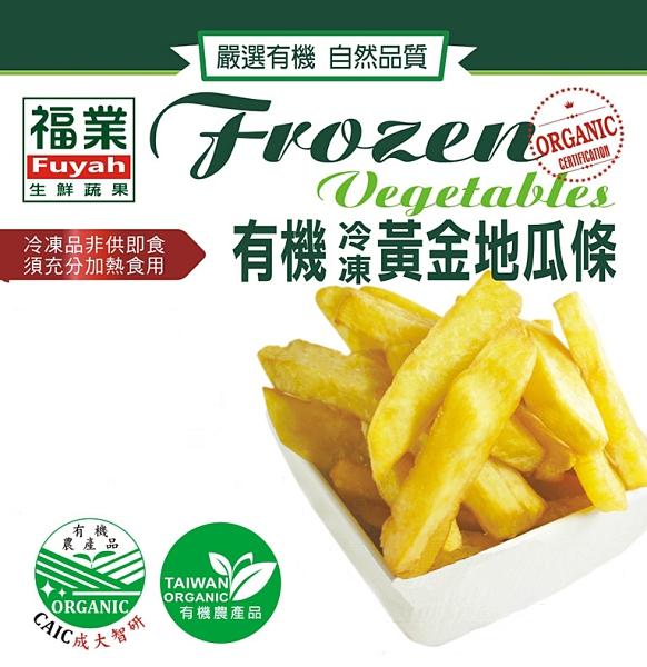【福業】有機冷凍地瓜條(500g/包)
