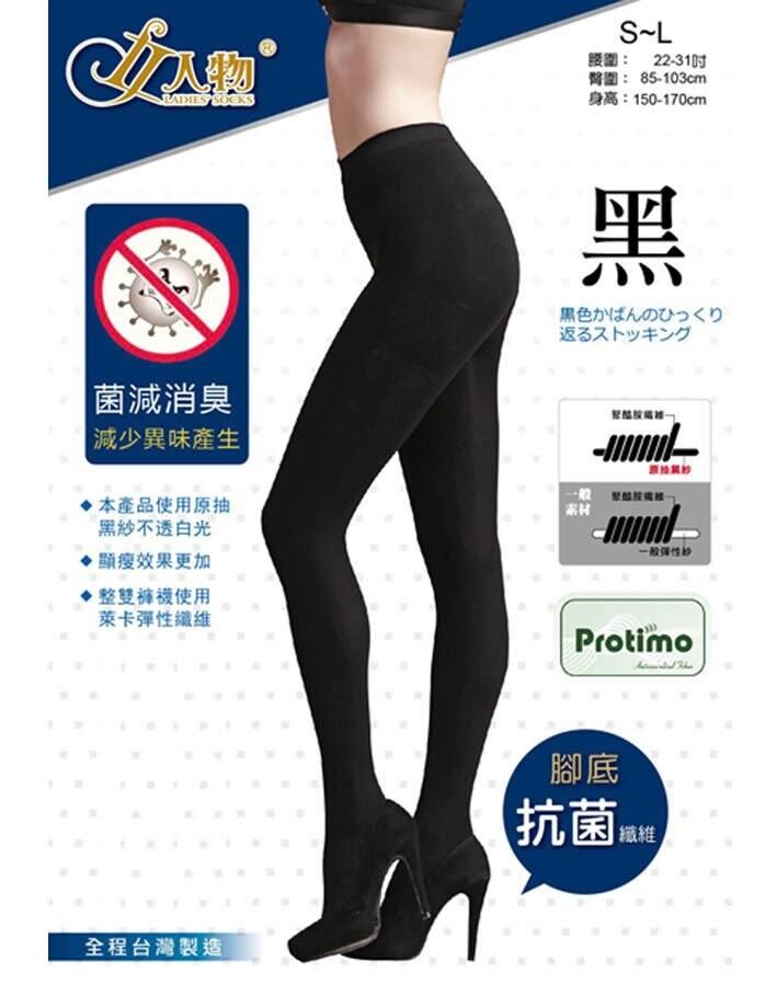本之豐抗菌腳底全彈褲襪 黑色  台灣製