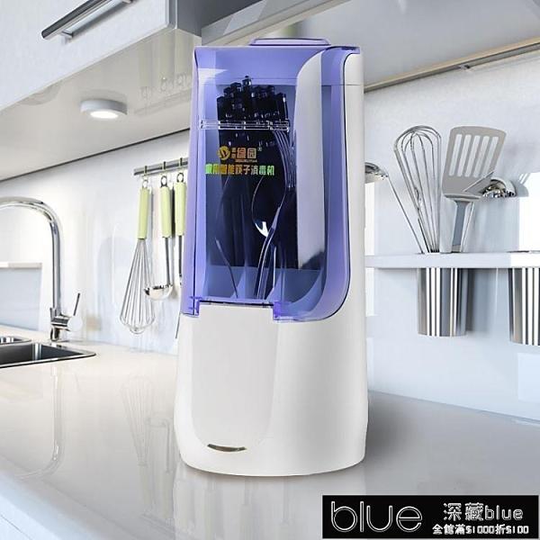 廚具清潔 家用筷子消毒機全自動帶烘干廚房迷你型筷子筒消毒 【全館免運】