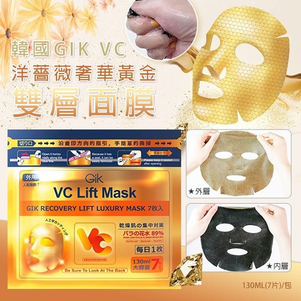 **幸福泉**韓國GIK VC 洋薔薇奢華黃金雙層面膜/包