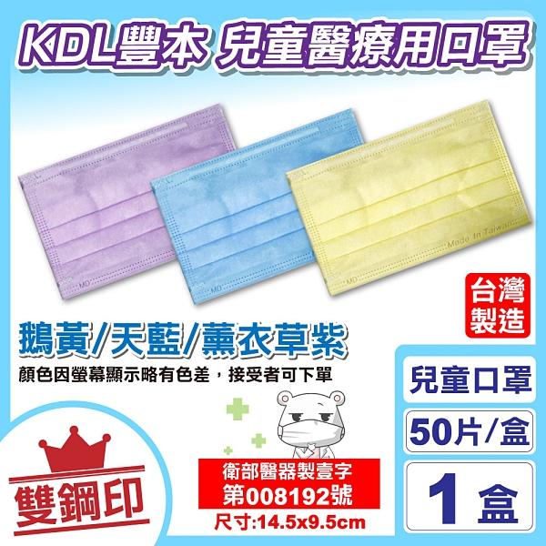 KDL豐本 雙鋼印 兒童醫療用口罩(鵝黃/天藍/薰衣草紫) 50入/盒 (台灣製 CNS14774 兒童口罩) 專品藥局