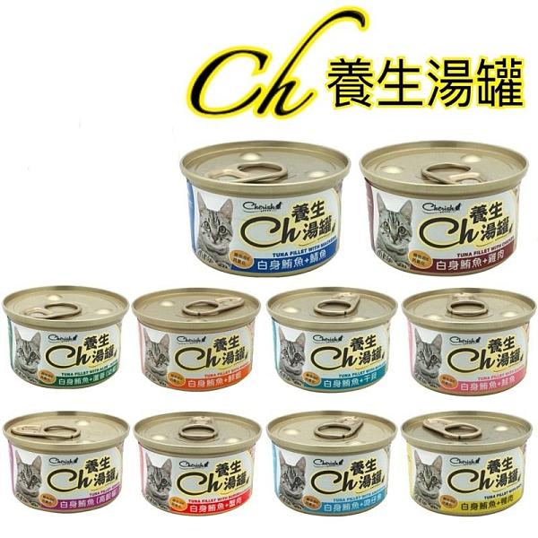 PRO毛孩王【12入裝】Cherish 養生湯罐貓罐 CH 養身 湯罐 貓湯罐80g